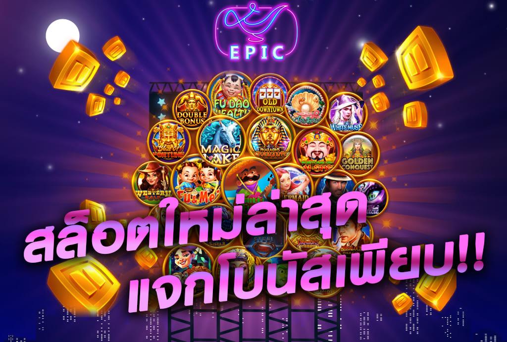 ดาวน์โหลดepicwin-epicwin slot-สมัครEpicwin-ทางเข้าepicwin
