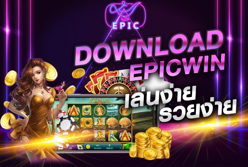 download Epicwin-ดาวน์โหลดepicwin-ทางเข้าepicwin-สมัครepicwin