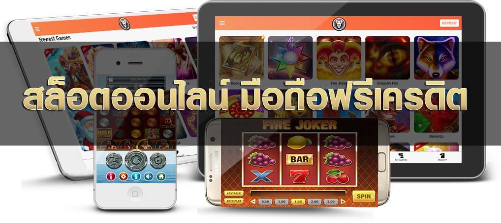 Epic mobile สมัครวันนี้ แจกเครดิต โบนัส ฟรี 100% | Epicwin