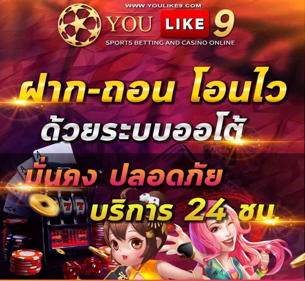 Youlike9