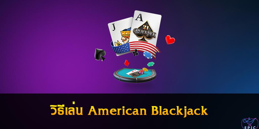 วิธีเล่น American Blackjack