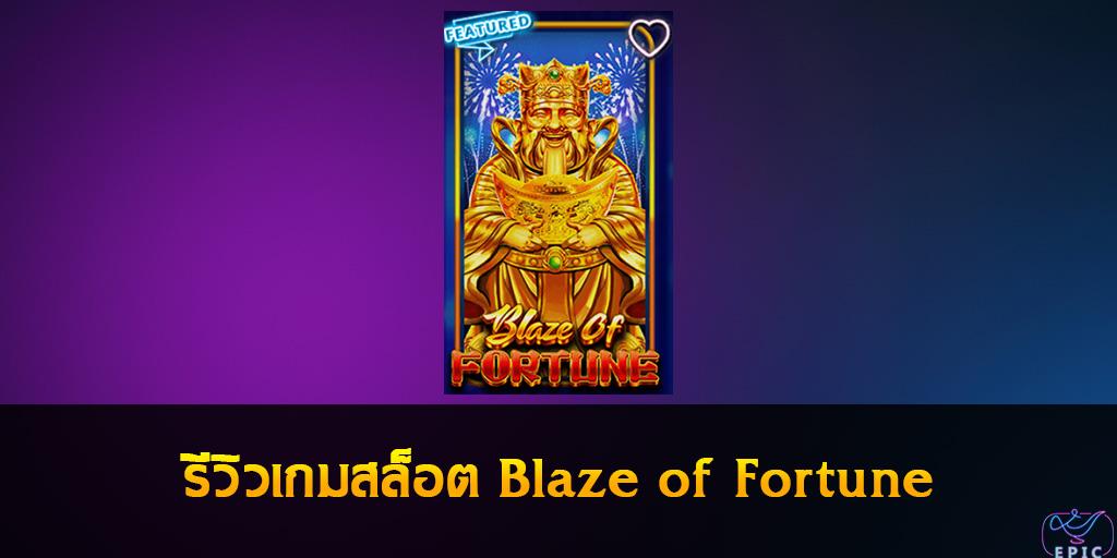 รีวิวเกมสล็อต Blaze of Fortune