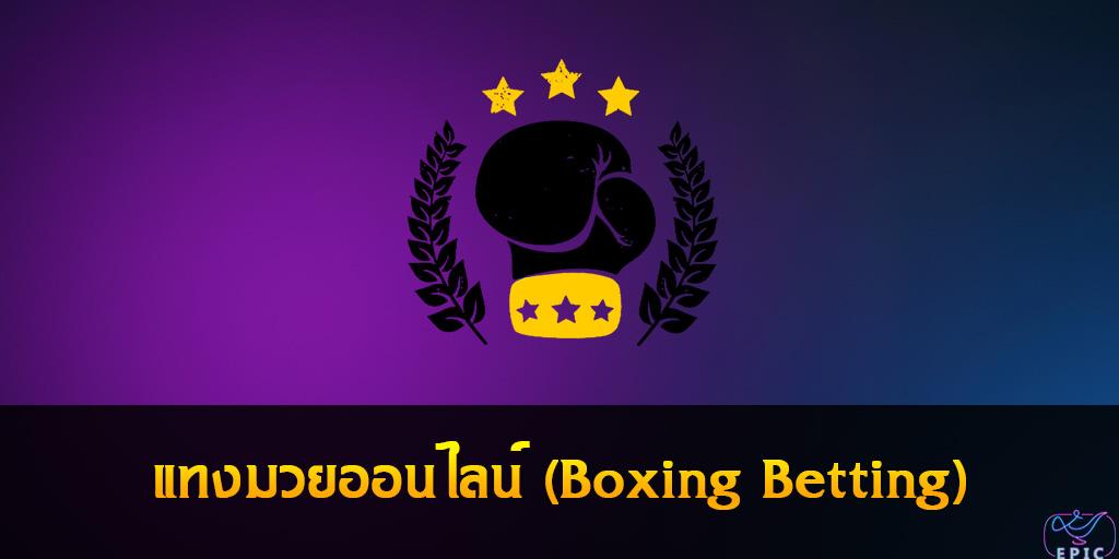 แทงมวยออนไลน์ (Boxing Betting)
