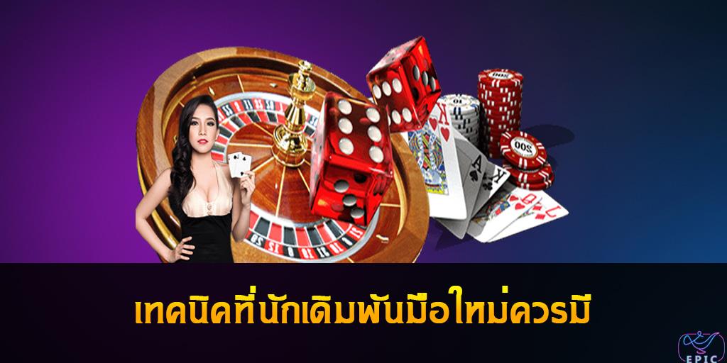 เทคนิคที่นักเดิมพัน Casino Online มือใหม่ควรมี