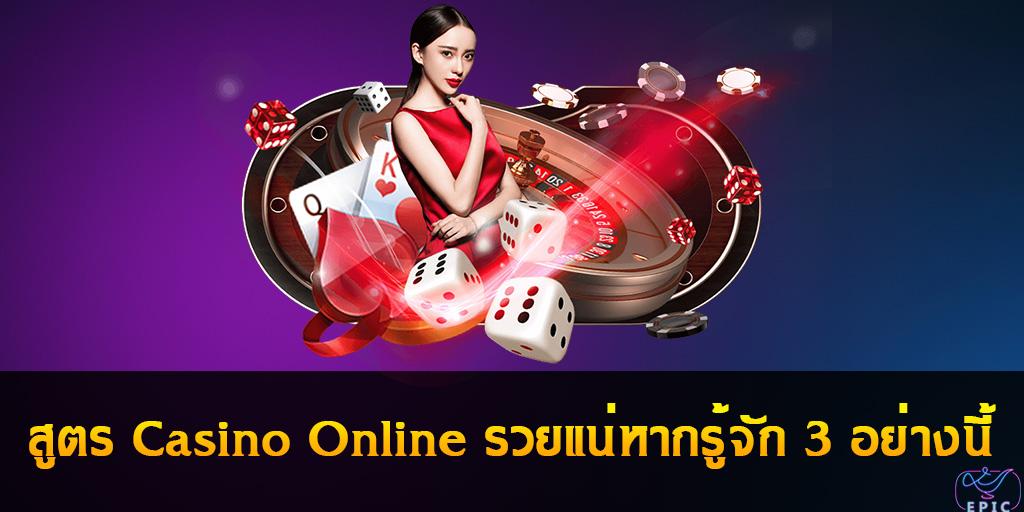 สูตร Casino Online รวยแน่หากรู้จัก 3 อย่างนี้