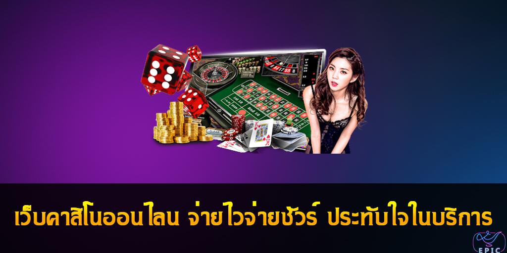เว็บคาสิโนออนไลน์(Casino Online) จ่ายไวจ่ายชัวร์ ประทับใจในบริการ