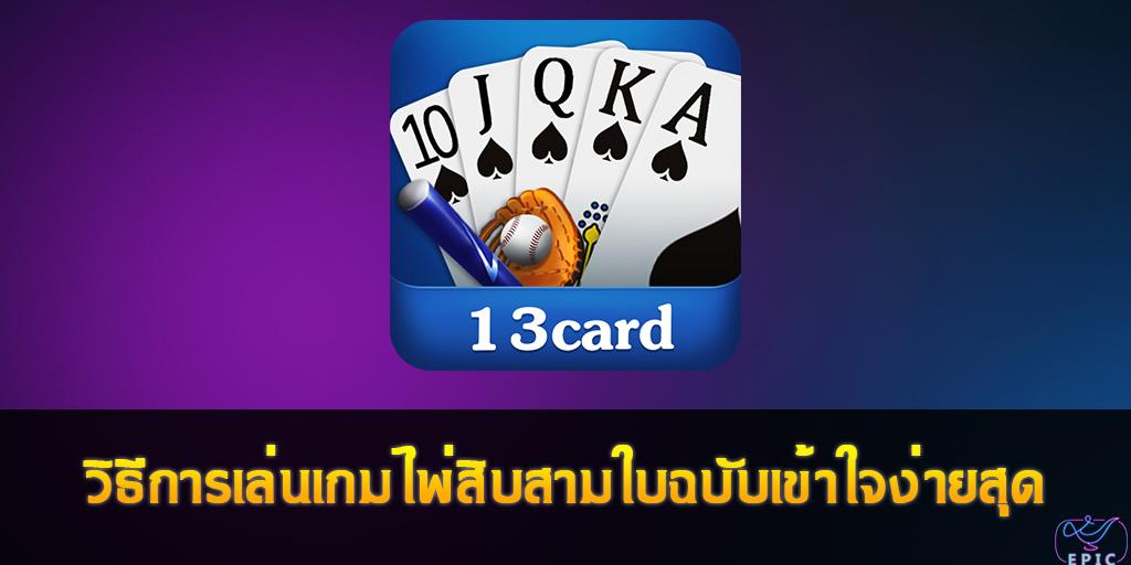 วิธีการเล่นเกมไพ่สิบสามใบ (Chinese Poker) ฉบับเข้าใจง่ายสุด