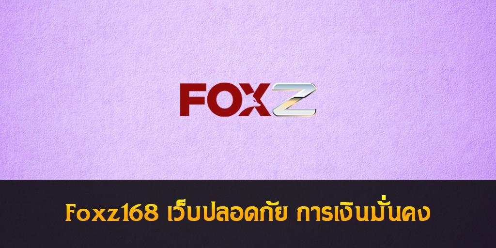 Foxz168 เว็บปลอดภัย การเงินมั่นคง