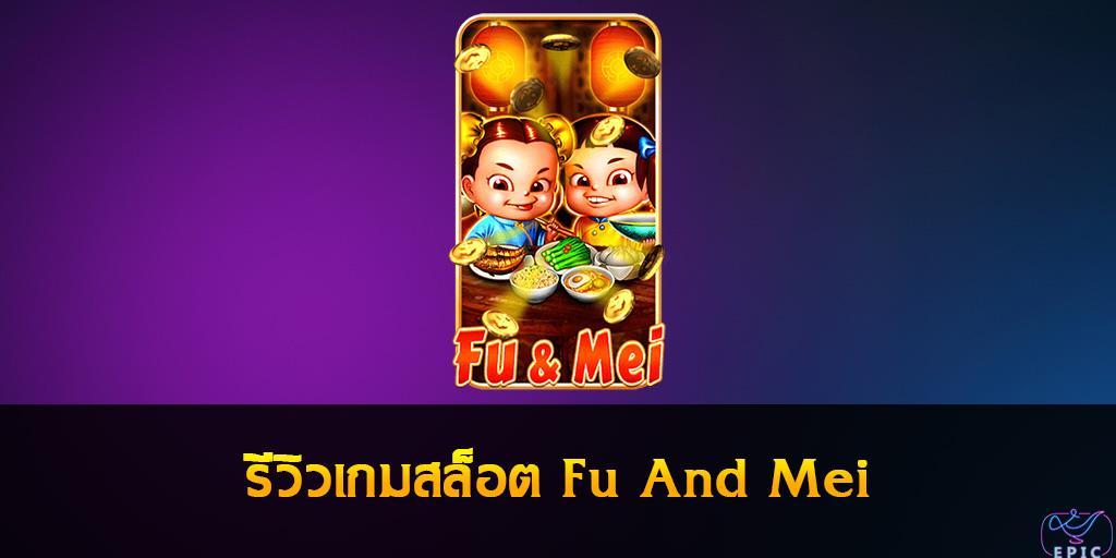 รีวิวเกมสล็อต Fu And Mei