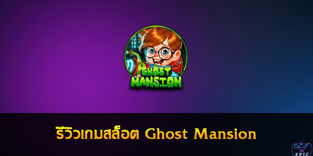 รีวิวเกมสล็อต Ghost Mansion