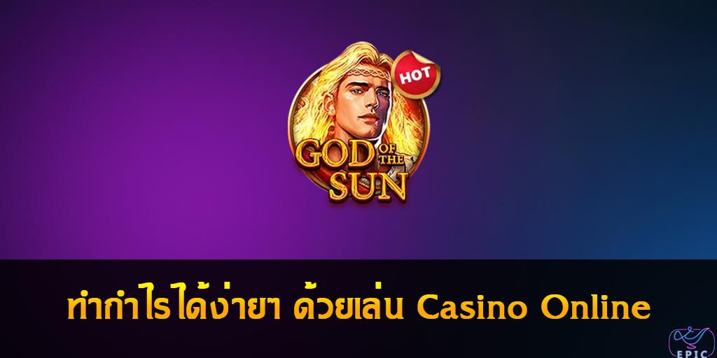 God of the sun สล็อตสุริยะเทพในตำนาน