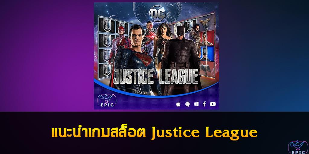 แนะนำเกมสล็อต Justice League