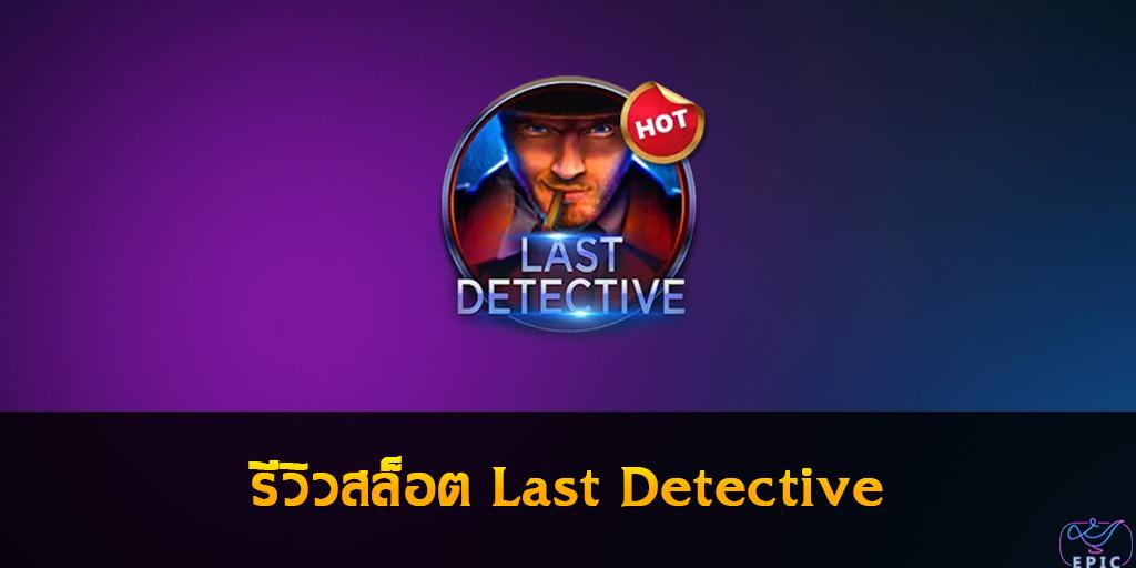 รีวิวสล็อต Last Detective