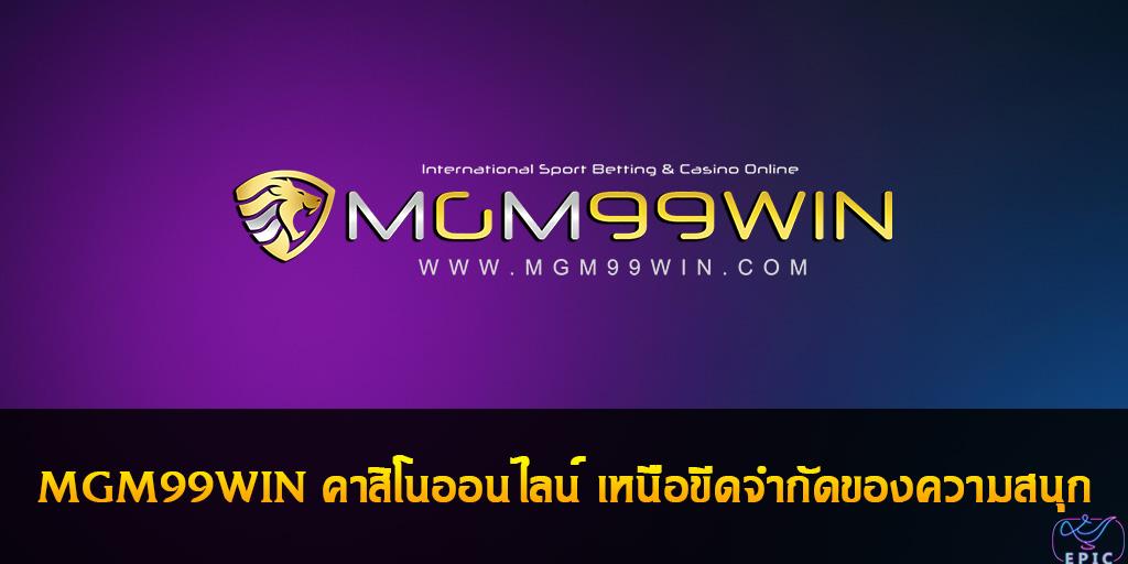 MGM99WIN คาสิโนออนไลน์ เหนือขีดจำกัดของความสนุก