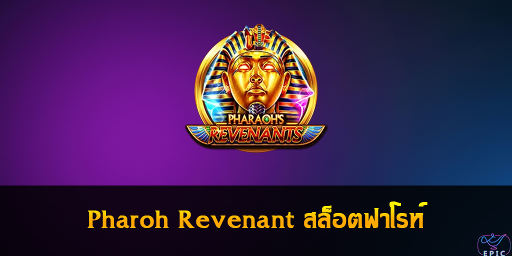Pharohs Revenant สล็อตฟาโรห์