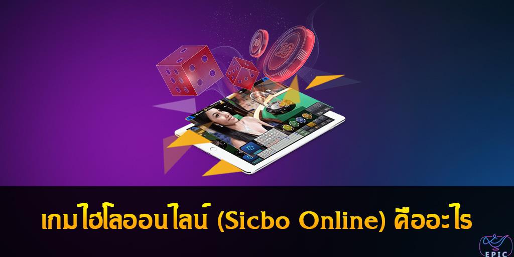 เกมไฮโลออนไลน์ (Sicbo Online) คืออะไร