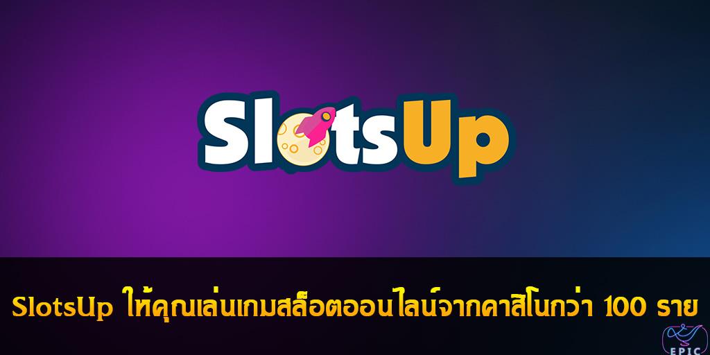 SlotsUp ให้คุณเล่นเกมสล็อตออนไลน์จากคาสิโนกว่า 100 ราย