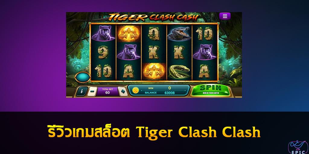 รีวิวเกมสล็อต Tiger Clash Clash
