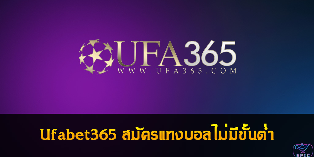 Ufabet365 สมัครแทงบอลไม่มีขั้นต่ำ
