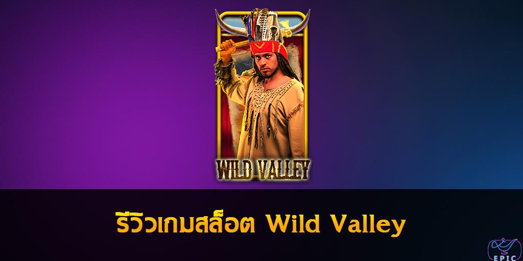 รีวิวเกมสล็อต Wild Valley