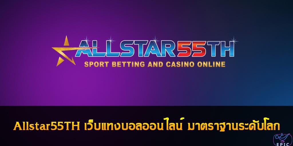Allstar55TH เว็บแทงบอลออนไลน์ คาสิโนออนไลน์ มาตราฐานระดับโลก