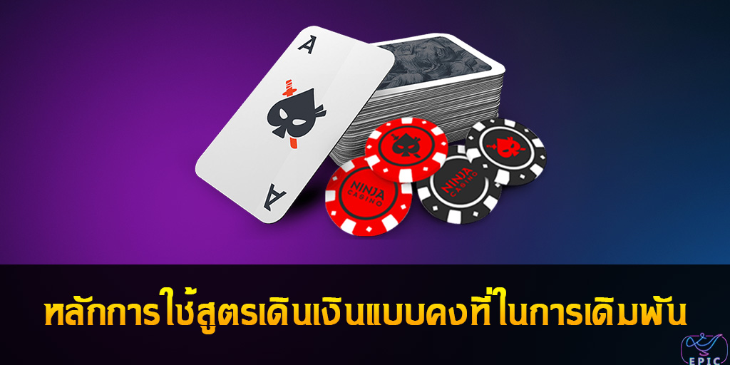 Casino Online หลักการใช้สูตรเดินเงินแบบคงที่ในการเดิมพัน