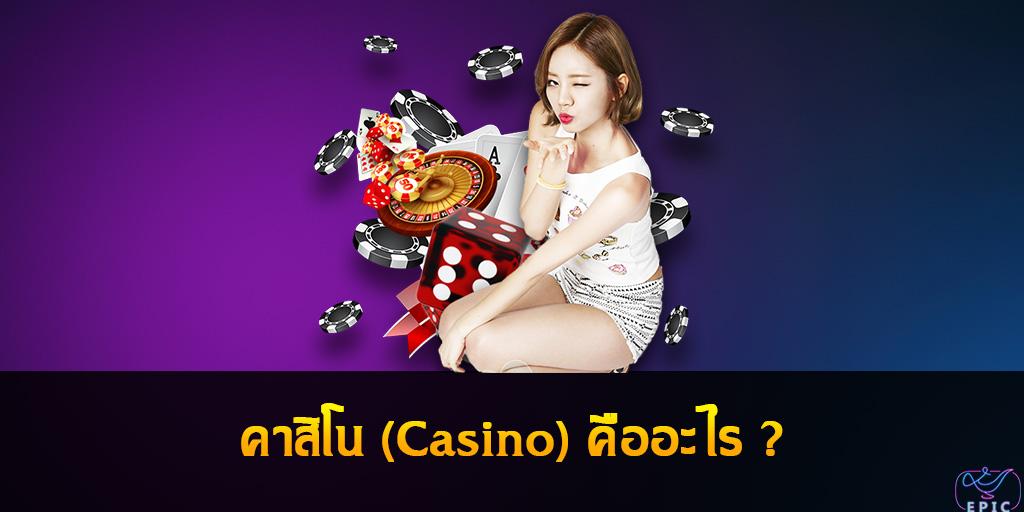 คาสิโน (Casino) คืออะไร ?
