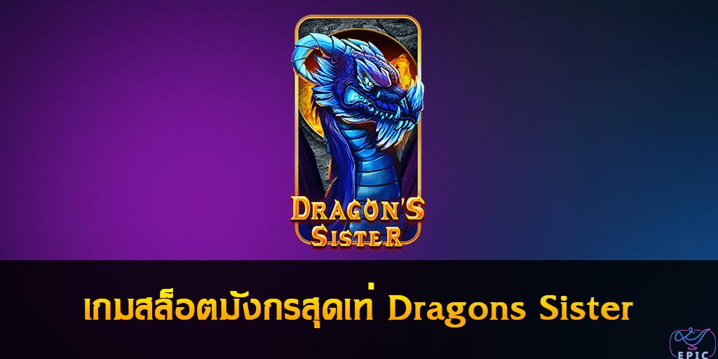 เกมสล็อตมังกรสุดเท่ Dragons Sister