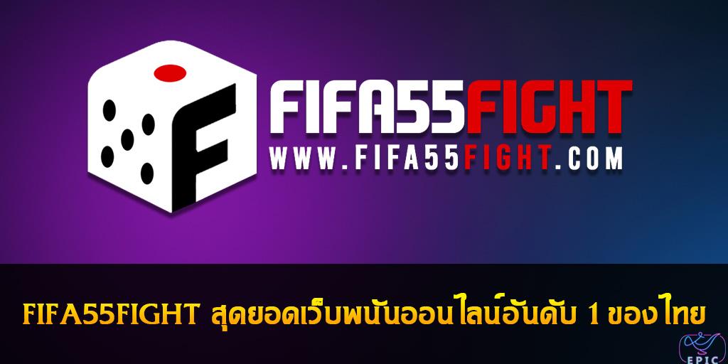 FIFA55FIGHT สุดยอดเว็บพนันออนไลน์อันดับ 1 ของไทย