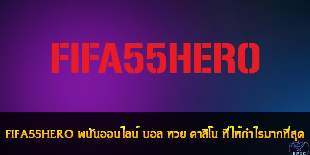 FIFA55HERO เว็บพนันออนไลน์ บอล หวย คาสิโน ที่ให้ผลกำไรมากที่สุด