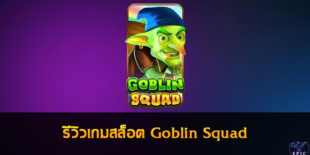 รีวิวเกมสล็อต Goblin Squad