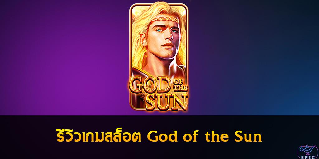 รีวิวเกมสล็อต God of the Sun