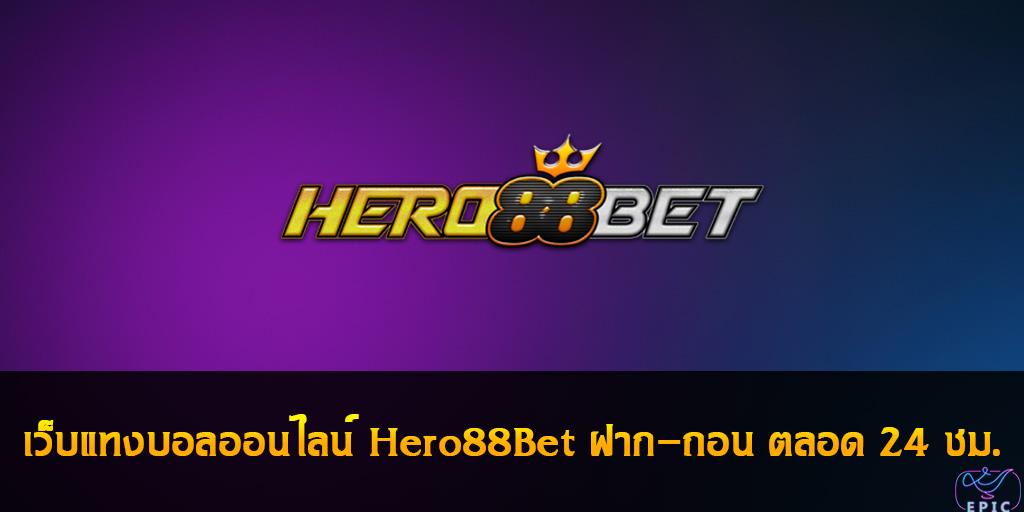 เว็บแทงบอลออนไลน์ Hero88Bet ฝาก-ถอน ตลอด 24 ชม.