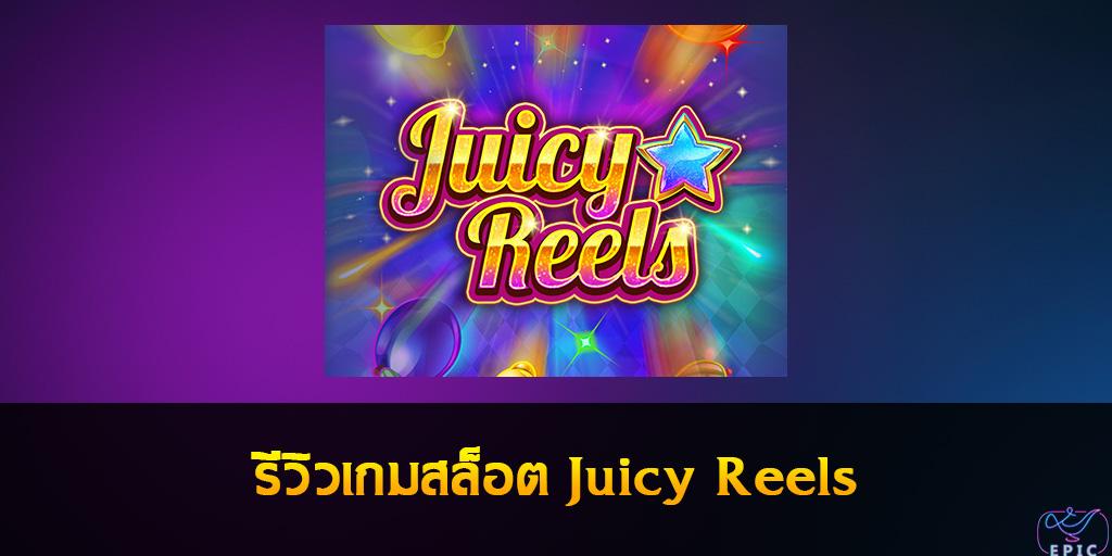 รีวิวเกมสล็อต Juicy Reels