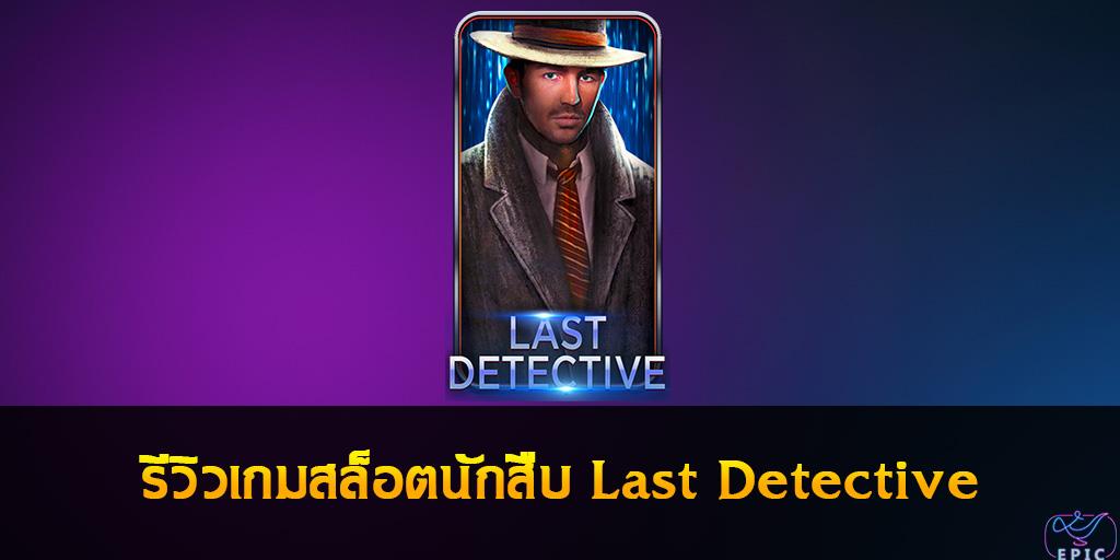 รีวิวเกมสล็อตนักสืบ Last Detective