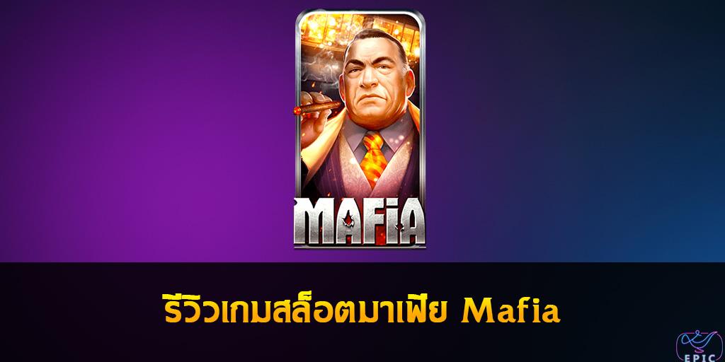 Mafia รีวิวเกมสล็อตมาเฟีย