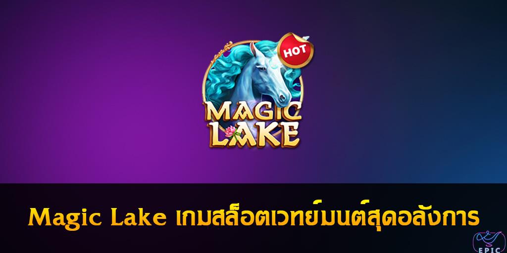 Magic Lake เกมสล็อตเวทย์มนต์สุดอลังการ