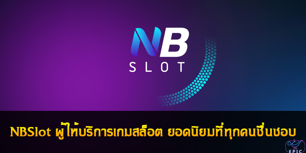 NBSlot ผู้ให้บริการเกมสล็อต ยอดนิยมที่ทุกคนชื่นชอบ