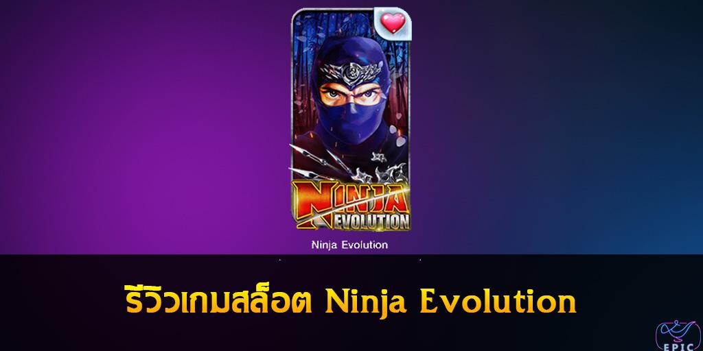 รีวิวเกมสล็อต Ninja Evolution