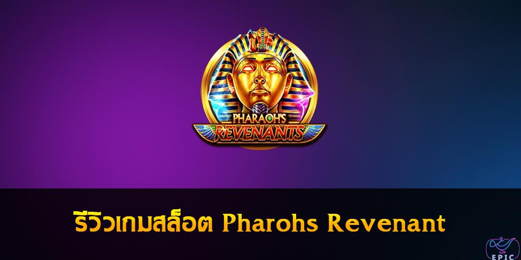 รีวิวเกมสล็อต Pharohs Revenant