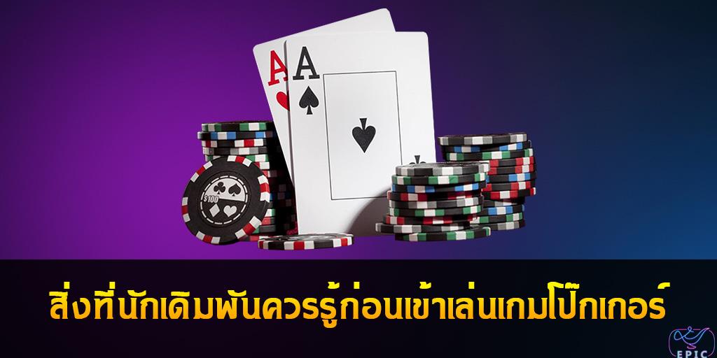 Poker สิ่งที่นักเดิมพันควรรู้ก่อนเข้าเล่นเกมโป๊กเกอร์
