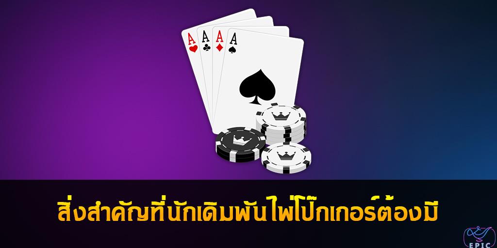 Poker สิ่งสำคัญที่นักเดิมพันไพ่โป๊กเกอร์ต้องมี