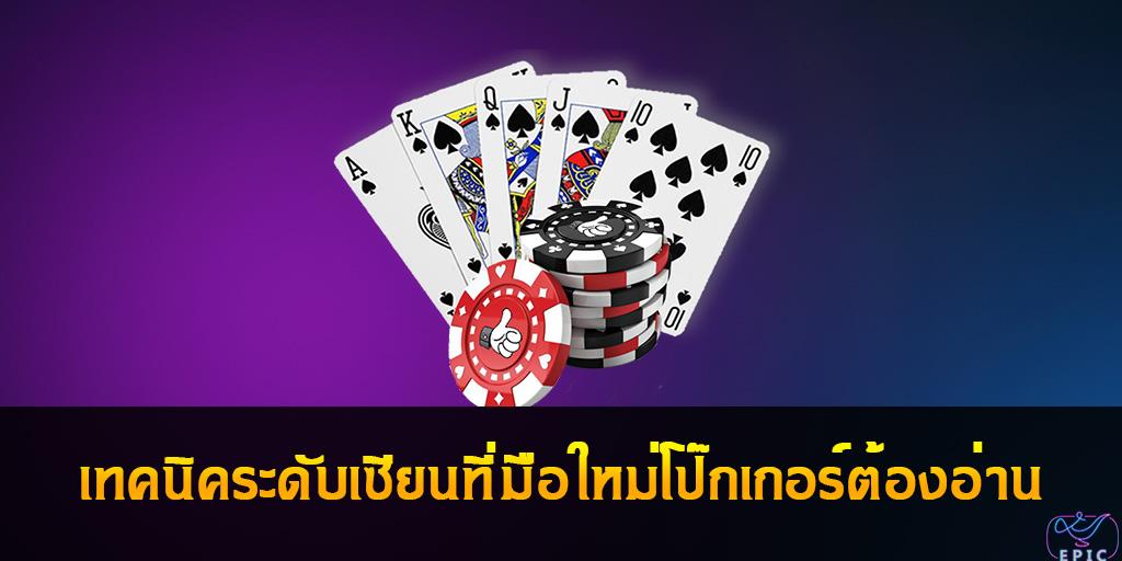 Poker เทคนิคระดับเซียนที่มือใหม่โป๊กเกอร์ต้องอ่าน