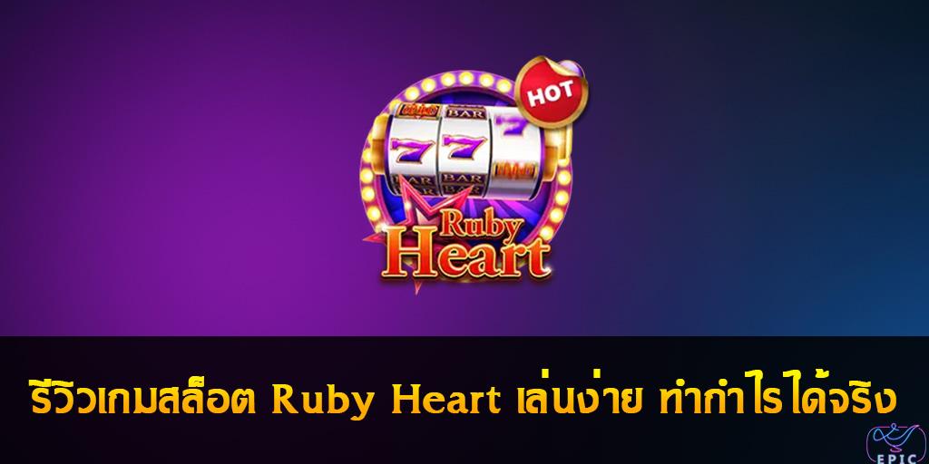 รีวิวเกมสล็อต Ruby Heart เล่นง่าย ทำกำไรได้จริง