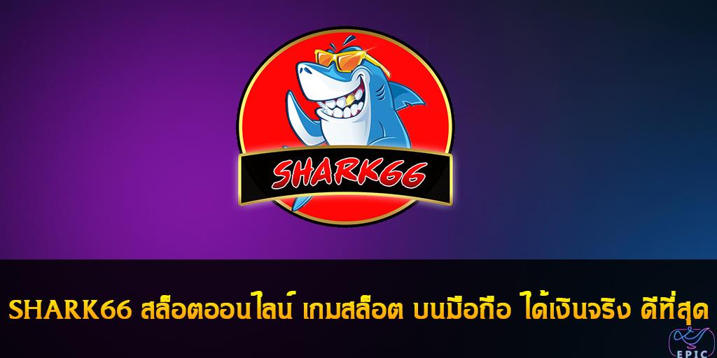 SHARK66 สล็อตออนไลน์ เกมสล็อต บนมือถือ ได้เงินจริง ดีที่สุด