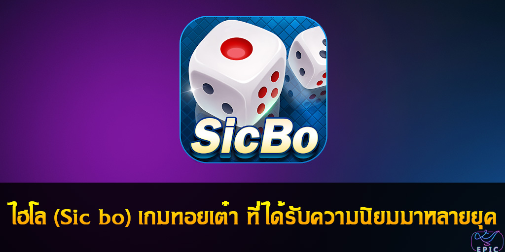 ไฮโล (Sic bo) เกมทอยเต๋า ที่ได้รับความนิยมมาหลายยุค