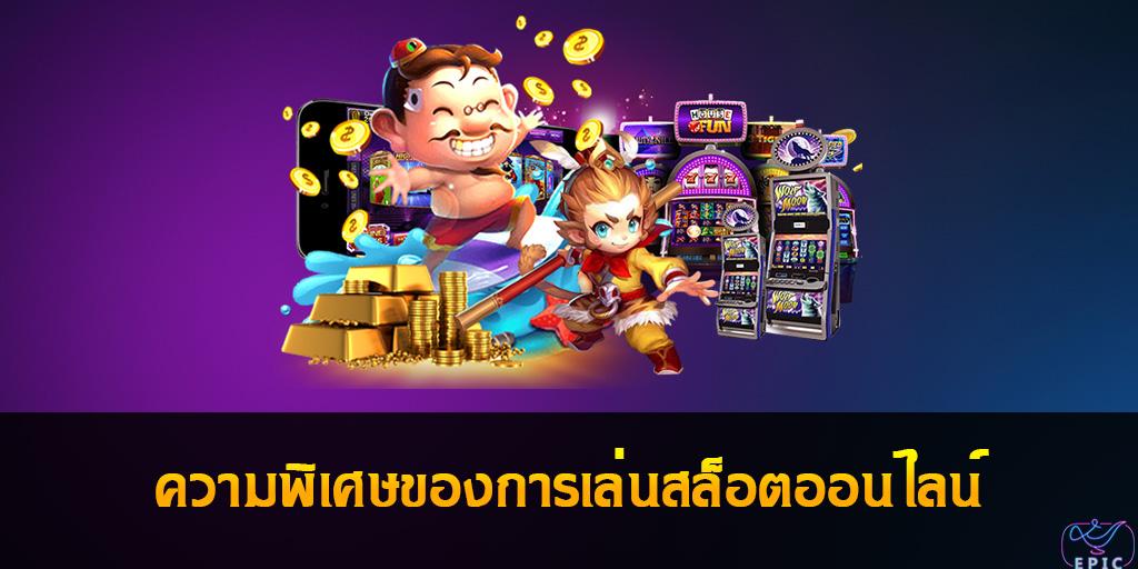 Slot Online ความพิเศษของการเล่นสล็อตออนไลน์