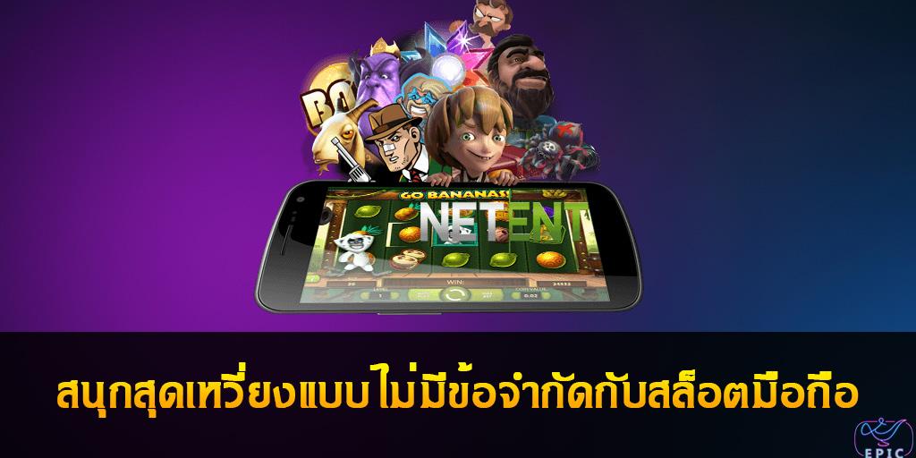 Slot Online สนุกสุดเหวี่ยงแบบไม่มีข้อจำกัดกับสล็อตมือถือ