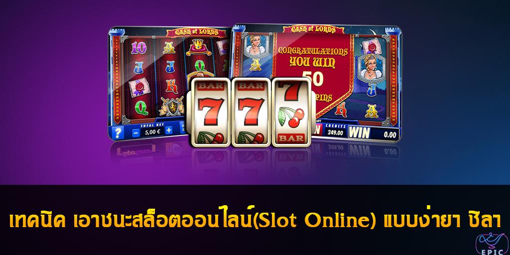 เทคนิค เอาชนะสล็อตออนไลน์(Slot Online) แบบง่ายๆ ชิลๆ