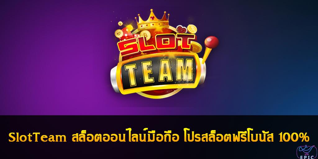 SlotTeam สล็อตออนไลน์มือถือ โปรสล็อตฟรีโบนัส 100%